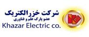 شرکت خزر الکتریک